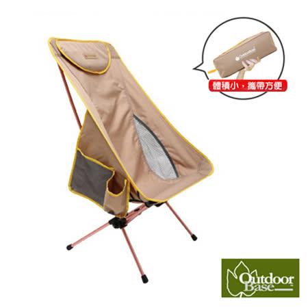 【Outdoorbase】AMOEBA 7075鋁合金兩段式高背椅.戶外躺椅.休閒椅.休閒椅.太師椅.導演椅_25797 古銅咖