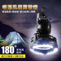【VOSUN】正品風神 ABS多角度電風扇+LED露營燈(可吊掛站立/客廳帳篷_天幕帳棚).小吊扇.野營風扇燈 Coleman Logos /VO-037