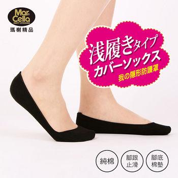 瑪榭 低口設計防繭止滑隱形襪-3色