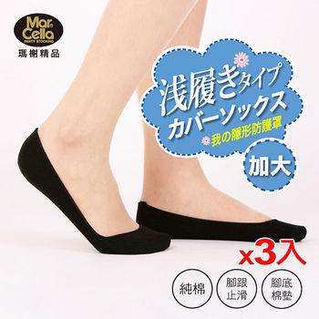 ★3件超值組★瑪榭 低口設計防繭止滑隱形襪-黑(25~27cm)