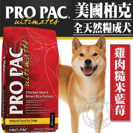 美國ProPac柏克》全天然糧成犬雞肉糙米藍莓挑嘴天然養生配方28磅12.7kg/包
