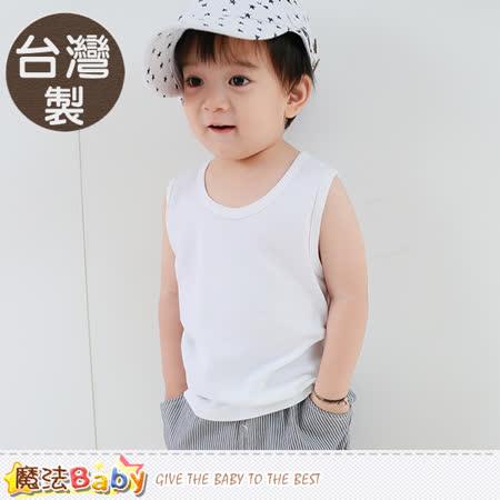 魔法Baby 兒童內衣 台灣製純棉背心 k50166