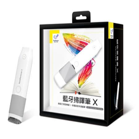 蒙恬 藍牙掃譯筆X (Win/Mac/Android/iOS)