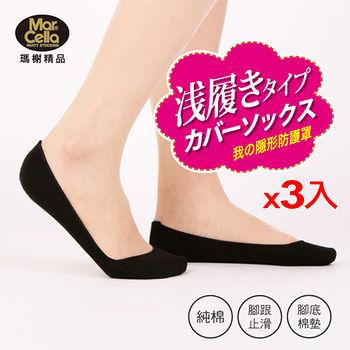 ★3件超值組★瑪榭 低口設計防繭止滑隱形襪-黑