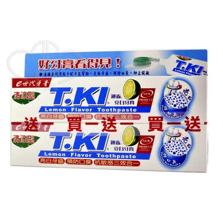 【潔登 立可樂】蜂膠牙膏(125ml)