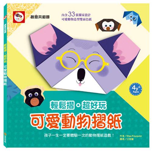 可愛動物摺紙 美 文創