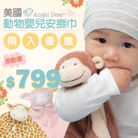 美國 Angel Dear 動物嬰兒安撫巾-任選2件$799 (市價$1000)