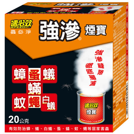 【速必效】超煙霸強滲煙寶 20公克(4入)
