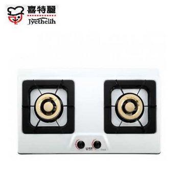 喜特麗 JT-2102 雙口檯面爐 琺瑯百