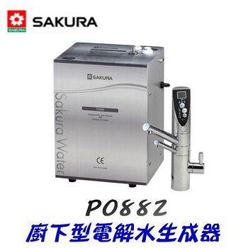 櫻花 P0882廚下型 電解水機