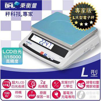 BHL秉衡量電子秤 高精度1/15000計重秤 ASW-30K