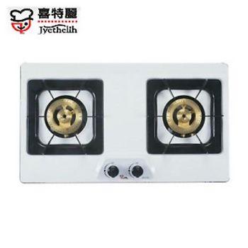 喜特麗 JT-2100 雙口檯面爐 琺瑯百