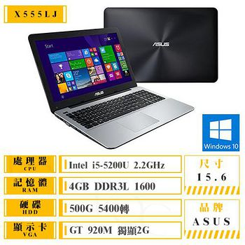 ASUS X555LJ-0121B5200U灰(I5-5200U/4G/500GB/NV920 2G) 筆記型電腦送AP分享器