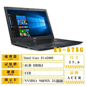ACER 宏? E5-575G-51CZ 15.6吋FHD(I5-6200U/4G DDR4/1TB /NV 940MX DDR5 2G/Win10)筆電 送AP