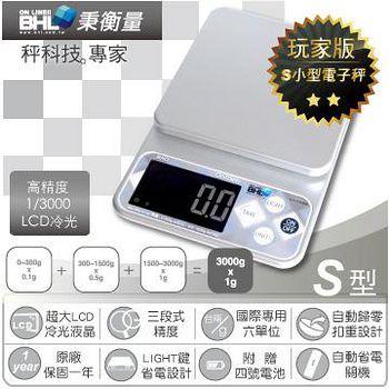 BHL秉衡量電子秤 LCD冷光液晶 三段式精度烘焙料理秤 BHO-SR