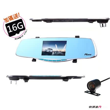 【ABEE】DVR快譯通R20 4.3吋防暈眩雙鏡頭後視鏡行車紀錄器