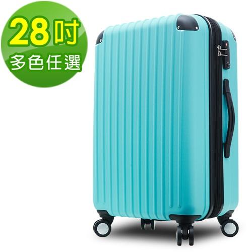 ~Travelhouse~典雅風尚 28吋ABS防刮可加大行李箱^(多色 ^)