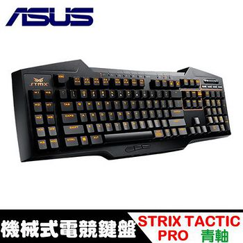 ASUS 華碩梟鷹 STRIX TACTIC PRO機械式電競鍵盤 (青軸)