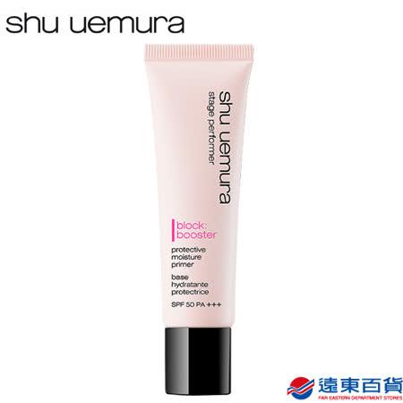 shu uemura植村秀 極保濕輕感防護乳SPF50 PA+++ 粉色