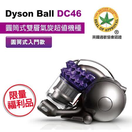 【送床墊吸頭】dyson DC46 turbinehead 緞紫款 圓筒式吸塵器 極限量福利品