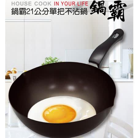 【鍋霸】21cm單把雪平鍋(買一送一) 053GU-020