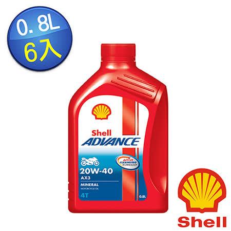 【殼牌】原裝 AX3 0.8L機車用 20W-40 合成機油(6入)