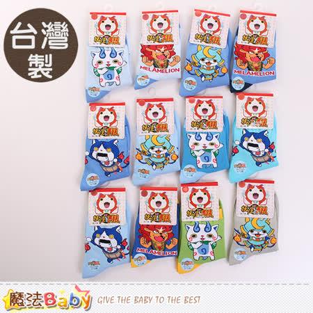 【好物推薦】gohappy 購物網魔法Baby  童襪 台灣製妖怪手錶正版兒童短襪(隨機出貨 4雙一組) 魔法Baby k50183效果太平洋 sogo 聯名 卡