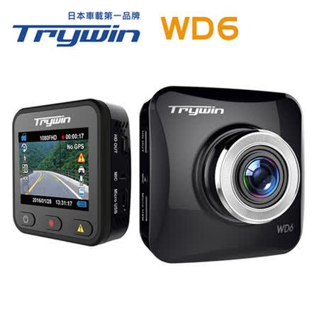 Trywin WD6 雲端無線監控全方位行車記錄器※加贈三孔點煙器+內附8G記憶卡※