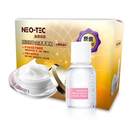 【即期品】NEO-TEC 多元賦活因子精華霜30gm+15g(買大送小)