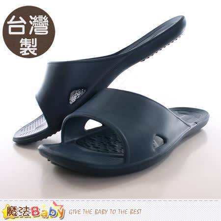 魔法Baby  室內拖鞋 台灣製男女款舒適室內拖鞋(2雙一組) sd0013