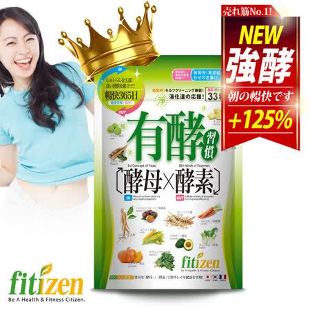 fitizen_有酵習慣_33粒/包