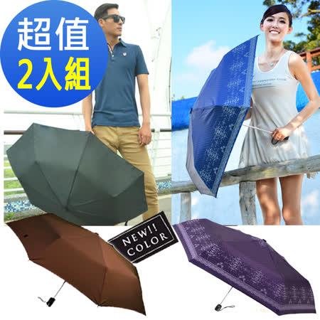 【2mm】巴洛克色膠抗UV自動直傘+自動開收傘 (超值2入組)