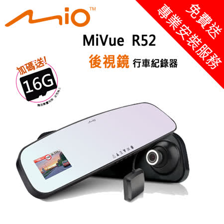【MIO】 R52 GPS後視鏡行車記錄器1080P_SONY感光元件_送專業安裝服garmin行車紀錄器評價務
