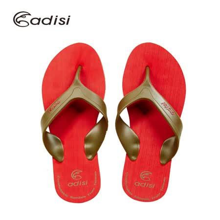 ADISI 男款海灘人字拖鞋 AS16013 / 城市綠洲