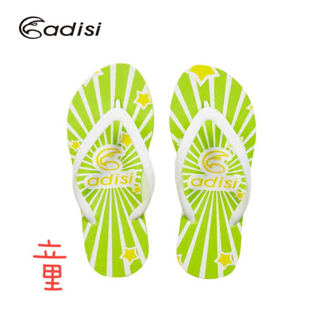 ADISI 兒童人字拖鞋AS16016 / 城市綠洲