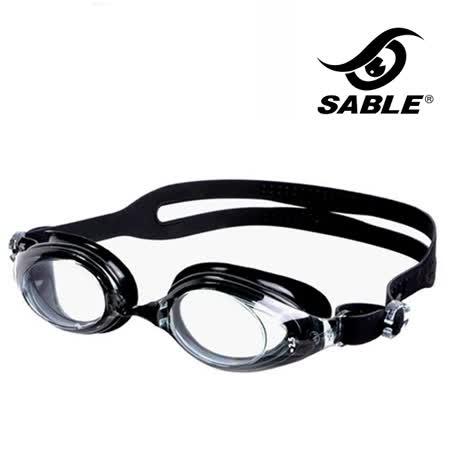 【黑貂SABLE】時尚運動蛙鏡青少年超值組合(鏡架+鏡片)