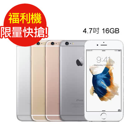 【福利機】Apple iPhone 6s 16G 4.7吋
