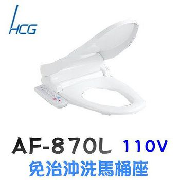 和成 AF870L生物能免治馬桶座 47CM
