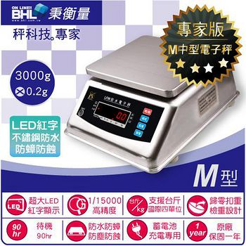 BHL秉衡量電子秤 高精度1/15000不鏽鋼防水計重秤 LFW-3K