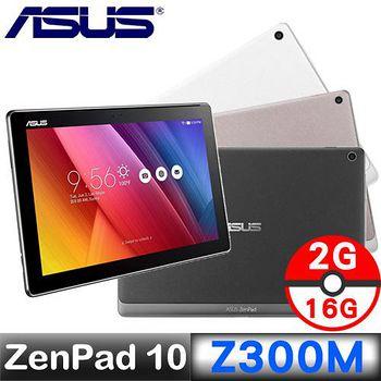 ASUS 華碩ZenPad 10 Z300M 10.1吋 WIFI版 四核平板(黑/白/玫瑰金) 【送保護貼+筆型觸控筆】