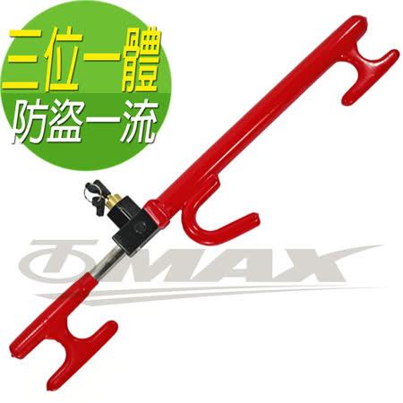 omax拐杖 手煞排檔 方向盤全方位鎖