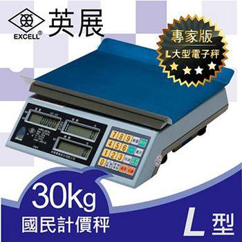 EXCELL英展電子秤 防潑水LCD夜光L型計價秤 AE3-30K