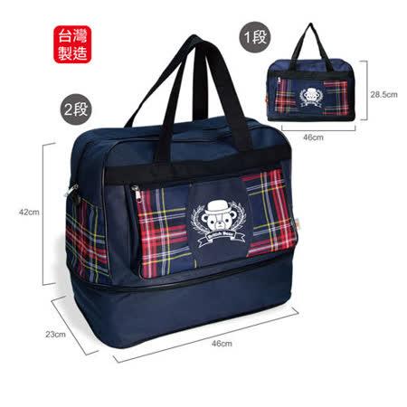 【英國熊】英倫風精典伸縮行李袋(買一送一) 128PP-B620ED