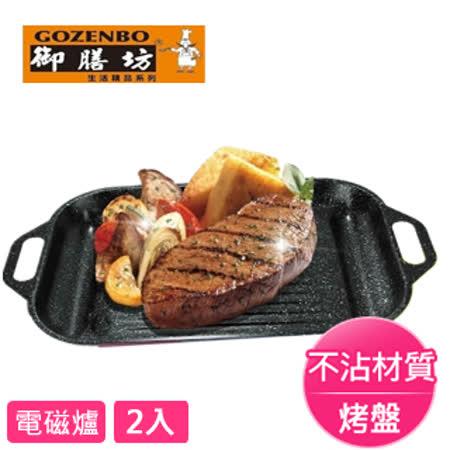 【網購】gohappy線上購物【御膳坊】碳鋼不沾燒烤盤2入哪裡買三 多 大 遠 百