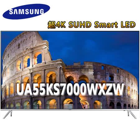 Samsung三星 55吋超4K SUHD Smart LED液晶電視(UA55KS7000WXZW)*送基本安裝+TOTO無線訊號強波器