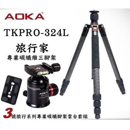 AOKA TKPRO-324L+KK44S頂級碳纖腳架套組(公司貨)