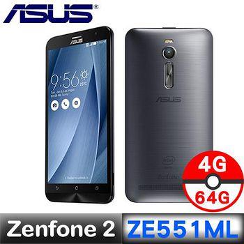 ASUS 華碩Zenfone 2 ZE551ML5.5吋4G/64G LTE四核心智慧型手機 銀灰色【送9H鋼化貼+原廠背蓋】