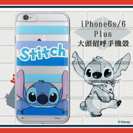 迪士尼Disney正版授權  iPhone 6s / 6 plus 5.5吋 大頭招呼系列軟式手機殼(史迪奇)