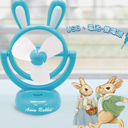 【安妮兔】電池、USB兩用桌上型可愛涼風扇(買一送一) 097HD-S213