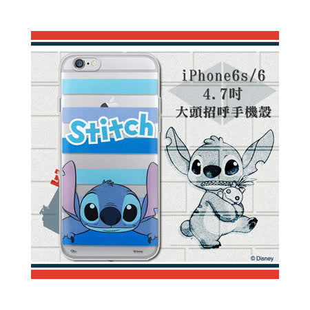 迪士尼Disney正版授權 iPhone 6s / 6 4.7吋 大頭招呼系列軟式手機殼(史迪奇)
